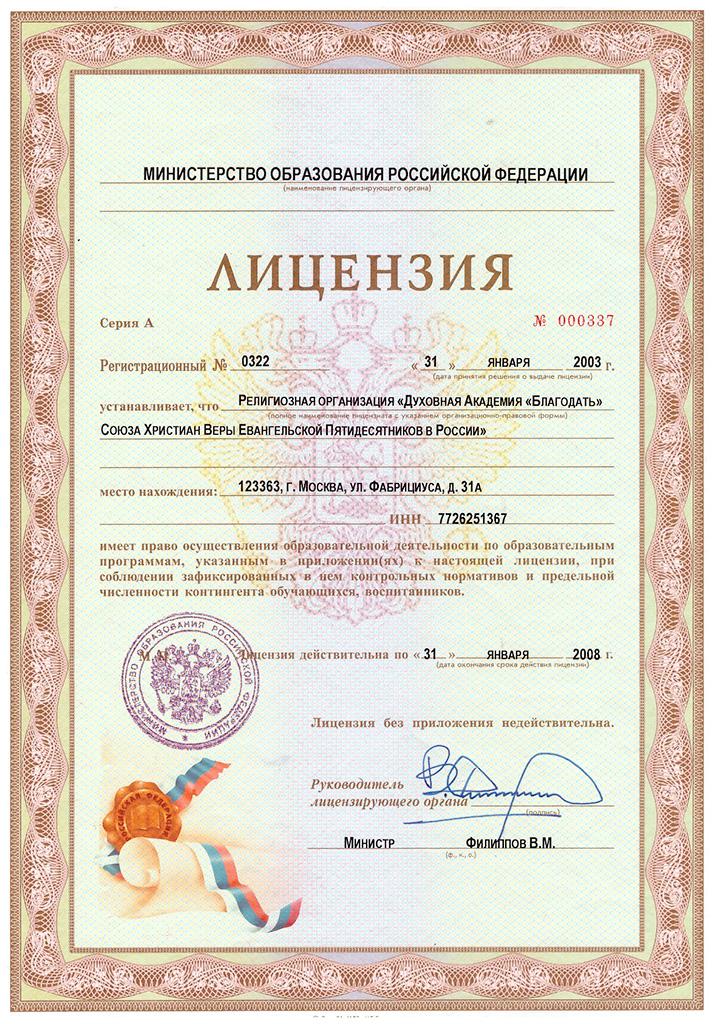 Licenz03