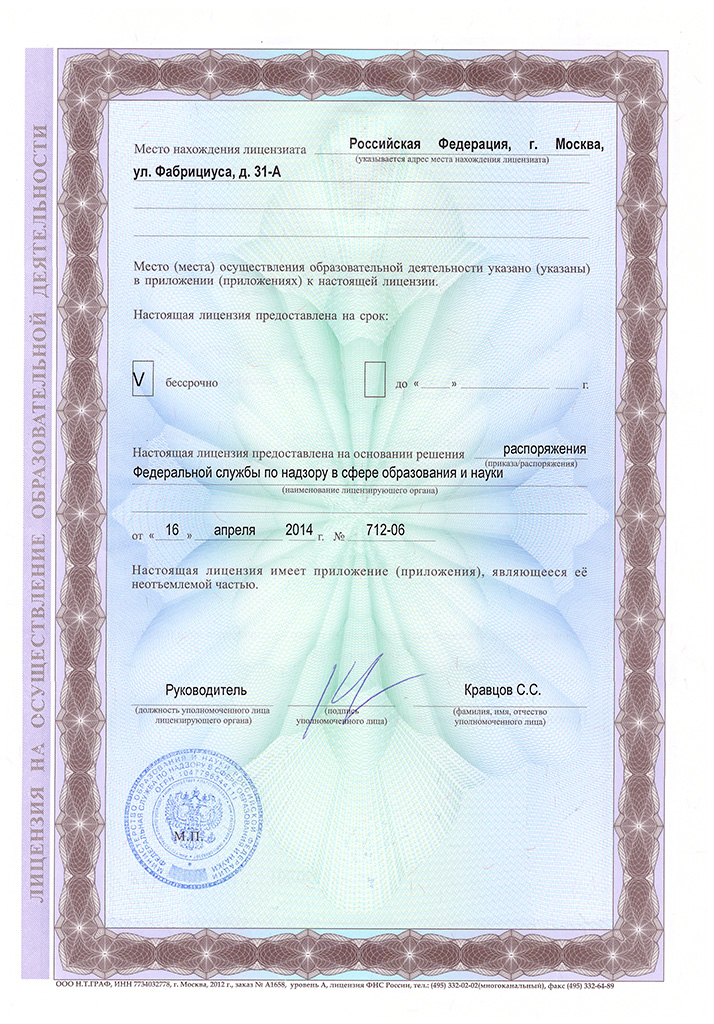 Licenz14_2